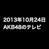 NMB48山田菜々がアシスタント「ワケあり!レッドゾーン」など、2013年10月24日のAKB48関連のテレビ