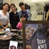 『【1dayKafe】ネタバレ!今回のブースのレイアウト』の画像