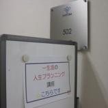『8.29 東京講座@CPS』の画像