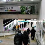 『中央快速線 朝ラッシュ時八王子駅での乗降観察』の画像