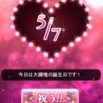【モバマス】5月7日は大槻唯の誕生日です!