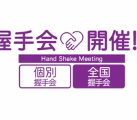 【乃木坂46】20thシングルの個別握手会の日程が公開!欠席者も多い??