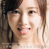 「可愛いの天才」星野みなみ(乃木坂46)、1st写真集が人気 早くも重版で7.5万部突破!