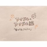 『[イコラブ] たこ虹の春名真依ちゃん『努力するアイドル』をテーマに、指原莉乃・山本杏奈を語る…』の画像