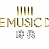『『THE MUSIC DAY』乃木坂46の出演時間、AKB48とのコラボ出演時間がついに判明キタ━━━━(゚∀゚)━━━━!!!』の画像