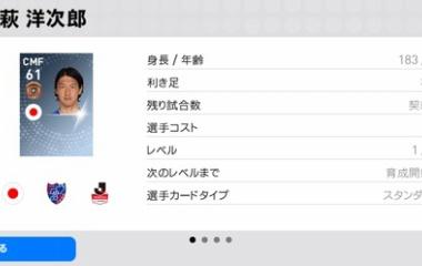 『【ウイイレアプリ2019】高萩 洋次郎選手の確定スカウトをご紹介!』の画像
