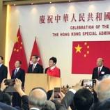 『中国返還21年、「返還記念式典」開催』の画像