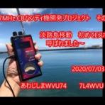 7L4WVU 自作アマチュア無線局