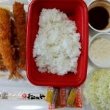 『LINEポケオで松のやの「ロースかつ&エビフライ(2尾)定食」テイクアウト!700円以上の注文で500引き!』の画像