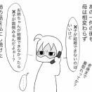大したことではないけれど〜愛着障害ハラスメント〜29