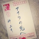 『1/12(土) 秋葉原・新宿イベント開催☆彡』の画像