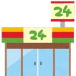 【悲報】俺コンビニ店員(29)、恵方巻のノルマを20個課せられる