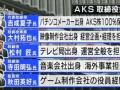 【速報】 AKSが新体制 マシ・オカがアドバイザリー就任、松村匠さん退任
