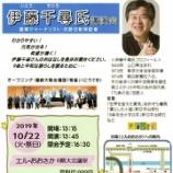 『伊藤千尋氏講演会「憲法を活かせば日本は変わる」2019年10月22日』の画像