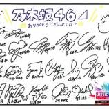 """『高山一実 """"今までありがとうございました…""""『アフターMステ』サイン寄せ書きが公開に!!!!!!【乃木坂46】』の画像"""