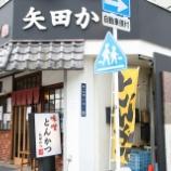 『JAL×はんつ遠藤コラボ企画【名古屋編2】1日め・味噌かつ(矢田かつ)』の画像
