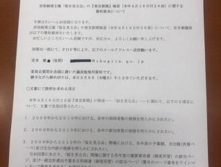 「桜を見る会」名簿、共産議員が資料請求したその日に破棄されていた