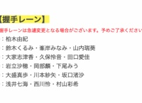 【AKB48】北海道&愛知全握のレーン分けきたよー