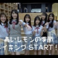 NMB48『青いレモンの季節』メイキング動画公開