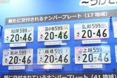 新「ご当地ナンバー」スタート!自動車ナンバー 17の地名表示追加134種に