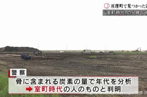 【速報】宮崎で発見された謎の白骨タヒ体、正体が判明するのサムネイル画像