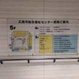 『広島市の総合福祉センターの好立地 -視察3日目-』の画像