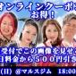 本日wave札幌大会! 当日料金より500円OFF! オンラ...