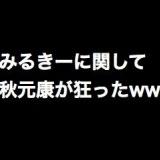 みるきーに関して秋元康が狂ったww【NMB48 タイプ別ちゃぷちゃぷ】