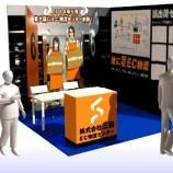 『中小企業総合展 出展ブース』の画像