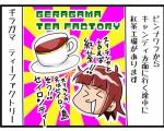 【その①】ギラガマ紅茶工場!お土産と言えば紅茶だねinスリランカ