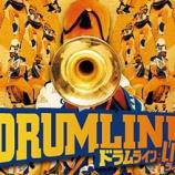 『[Stage] DRUMLINE LIVE』の画像