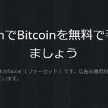 『Bitcoinが無料で貰える「Tadacoin(タダコイン)」の紹介と出金方法』の画像