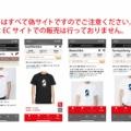 【重要】古墳Tシャツ 偽サイトにご注意ください。