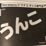 『【DIARY】GM2019春カタログ注目記事TOP10』の画像