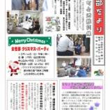 『広報紙『各部だより』12月号発行』の画像
