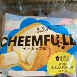 『【コンビニ:ローソン】CHEEMFULL(チームッフル)』の画像
