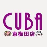 『8/22 CUBA東梅田 周年』の画像