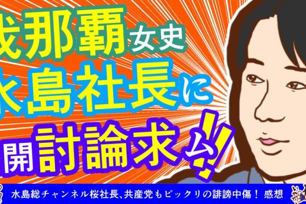 討論 チャンネル 桜