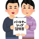大阪市、男性カップルを里親として全国初認定【LGBT】【海外の反応】