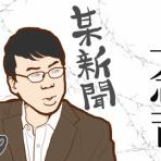 kencow@政治&ニュース