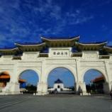 『台北市内観光巡り【1】忠烈祠 と 中正紀念堂』の画像