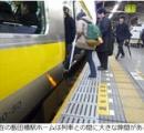 横浜駅で娘を抱っこしながらベビーカーを運びながら息子(1)の手を引いていた母 息子が線路に転落