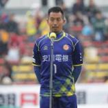 『昨季限りで現役引退の山岸範宏 JFAアカデミー福島U18のGKコーチに就任!!』の画像