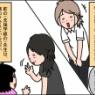 特別支援学級在籍の小4娘、初めて変わった担任の先生。