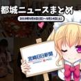 【都城ニュースまとめ】2019年9月8日(日)~9月14日(土)