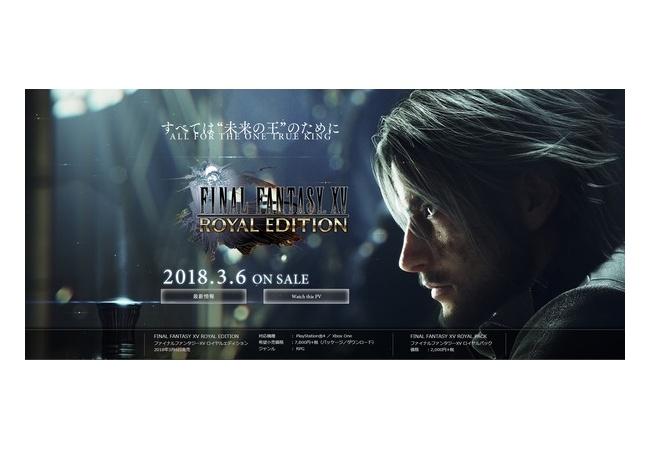【完全版】『FF15ロイヤルエディション』7800円で発売決定!時期は3月