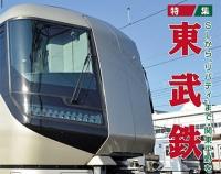『月刊とれいん No.529 2019年1月号』の画像
