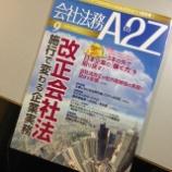 『会社法務A2Z9月号に論稿を掲載していただきました。』の画像