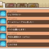『【シークレットガーデン】日本語専用掲示板追加のお知らせ』の画像