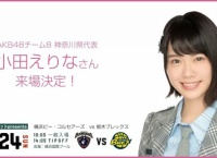 3/24 小田えりなが「横浜トヨペット presents 横浜ビー・コルセアーズ 対 栃木ブレックス」に登場!